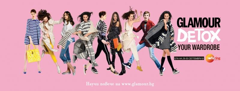 Glamour с благотворителна акция за деца