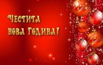 Честита Нова година, приятели!