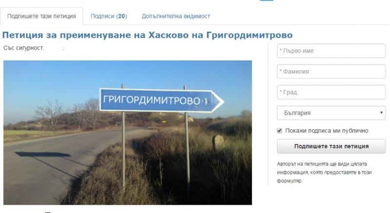 Стартира подписка за преименуването на Хасково в Григордимитрово