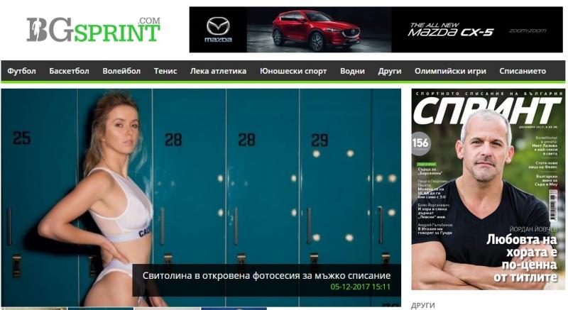 Целият спорт в един сайт - BGsprint.com