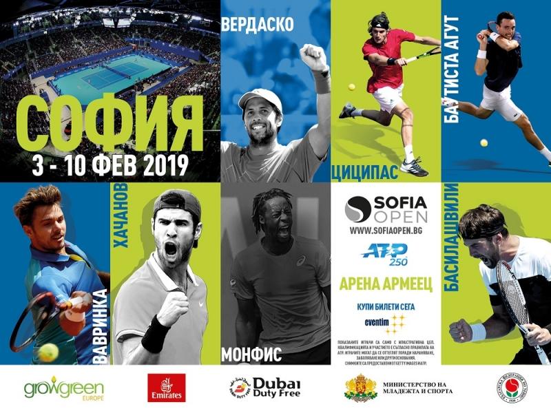 Sofia Open с нова визия, част от глобалната кампания на ATP