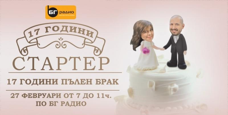 БГ Радио представя: 17 години Стартер, 17 години Пълен брак