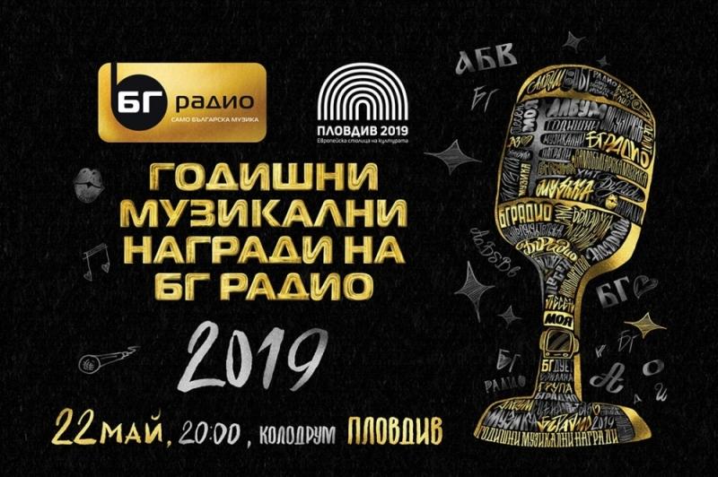 Годишни Музикални Награди на БГ Радио 2019