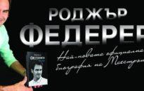 Откъс от биографията на Федерер: Марката RF