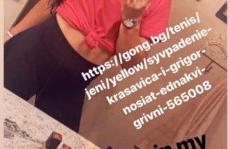 С Елица Костова ли е Григор Димитров? Вижте отговора от нея